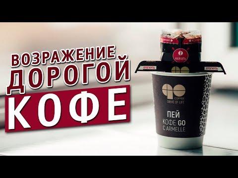 """Возражение """"ДОРОГОЙ КОФЕ ARMELLE"""". Как работать с возражением дорого в продаже кофе Армель"""