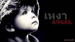 เหงา - แองเจิ้ล Angel