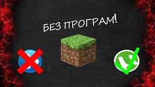 Как играть по сети в minecraft без хамачи?! Ответ здесь!