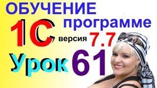 1С 7.7 Как отключить контроль отрицательных ОСТАТКОВ МПЗ на складе Урок 61