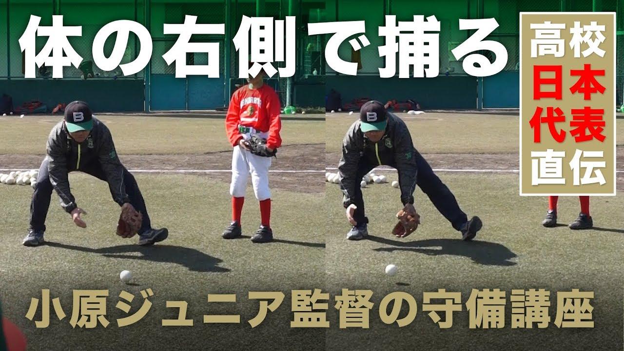体の右側で捕る!?日本トップレベル小原・三浦に学ぶ守備講座
