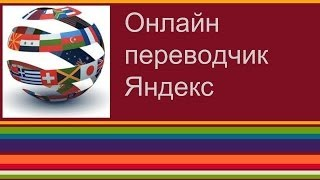 Онлайн переводчик Яндекс.(В этом видео показано как пользоваться онлайн переводчиком Яндекса, в верхней строке браузера набираем..., 2013-02-27T14:20:05.000Z)