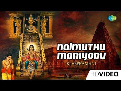 Nalmuthu Maniyodu   Tamil Devotional Video Song   K. Veeramani   Ayyappan Songs