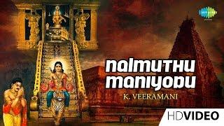nalmuthu-maniyodu-tamil-devotional-song-k-veeramani-ayyappan-songs