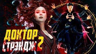 Доктор Стрэндж 2 всё что известно о фильме / Алая ведьма злодей?! Кошмар, Барон Мордо и Нэмор