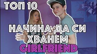ТОП 10 НАЧИНА ДА СИ ХВАНЕМ GIRLFRIEND | Just Have Fun