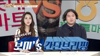 [유재환 황보미의 취향저격 161203] '롯데마트 v…