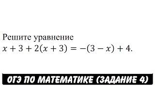 Решите уравнение x+3+2(x+3)=-(3-x)+4. | ОГЭ 2017 | ЗАДАНИЕ 4 | ШКОЛА ПИФАГОРА