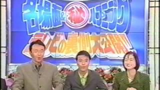 ドラマ『続・星の金貨』の番組宣伝です。 名場面&㊙ハプニング テレビ...