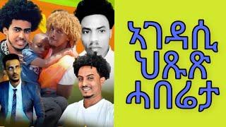 ኣገዳሲ ህጹጽ ጉዳይ New Eritrea Video 2019 Neshnesh Tv