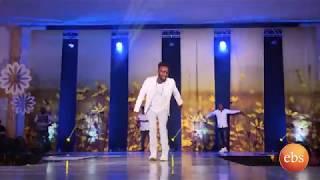 EBS New Year Special Show: Sami Go/  Ethio Shake | ኢትዮ ሼክ / live - 2010 e.c