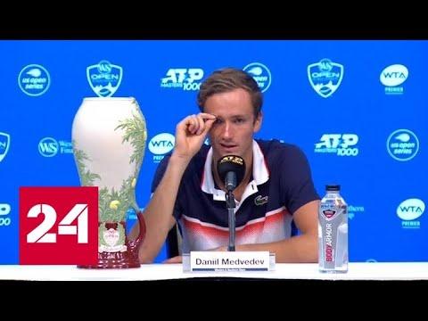 Даниил Медведев: это невероятно, что я стал пятой ракеткой мира - Россия 24