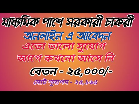 Madhymik Pass Government Job vacancy news ll West Bengal SSC Selection Asmita 360 ll 2019