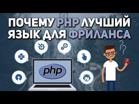 Почему PHP лучший для фриланса