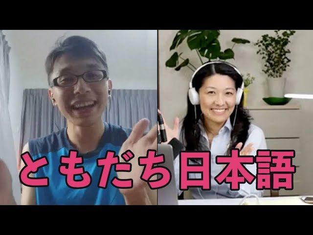 Skype in Japanese (4) - Casual Japanese