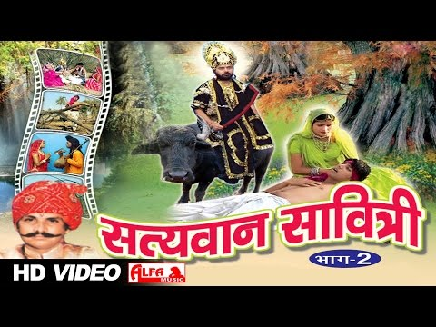 Satyawan Savitri Part II by Nathu Singh Shekhawat | Alfa Music & Films