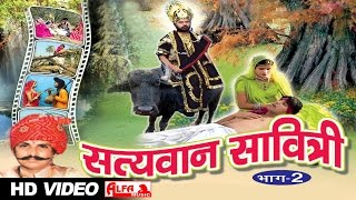 Satyawan Savitri Part II by Nathu Singh Shekhawat   Alfa Music & Films
