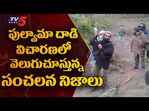 పుల్వామా దాడిలో వెలుగుచూస్తున్న సంచలన నిజాలు!! | Pulwama Tragedy Latest Updates | TV5 Live