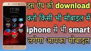 How to style your lockscreen!! best Android lock screen app!! apne mobile screen ko beautiful banaye