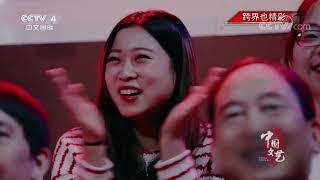 《中国文艺》 20200103 跨界也精彩  CCTV中文国际