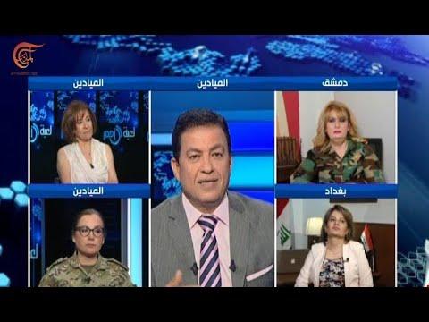 لعبة الأمم | المرأة في الجيوش العربية، دور فعلي أم ...  - 11:22-2018 / 6 / 14