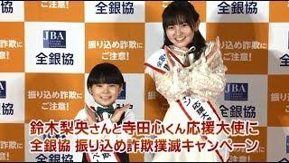 全国銀行協会は11月14日、東京都内で開催された「第45回歌謡祭・歌謡フ...