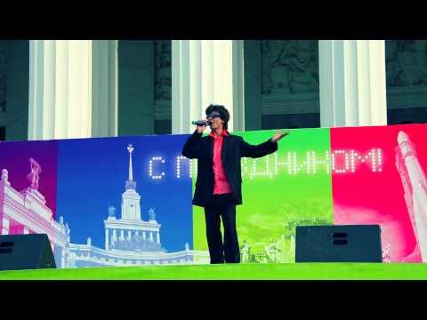 Денис Варфоломеев на ВВЦ    Счастье это ТЫ!