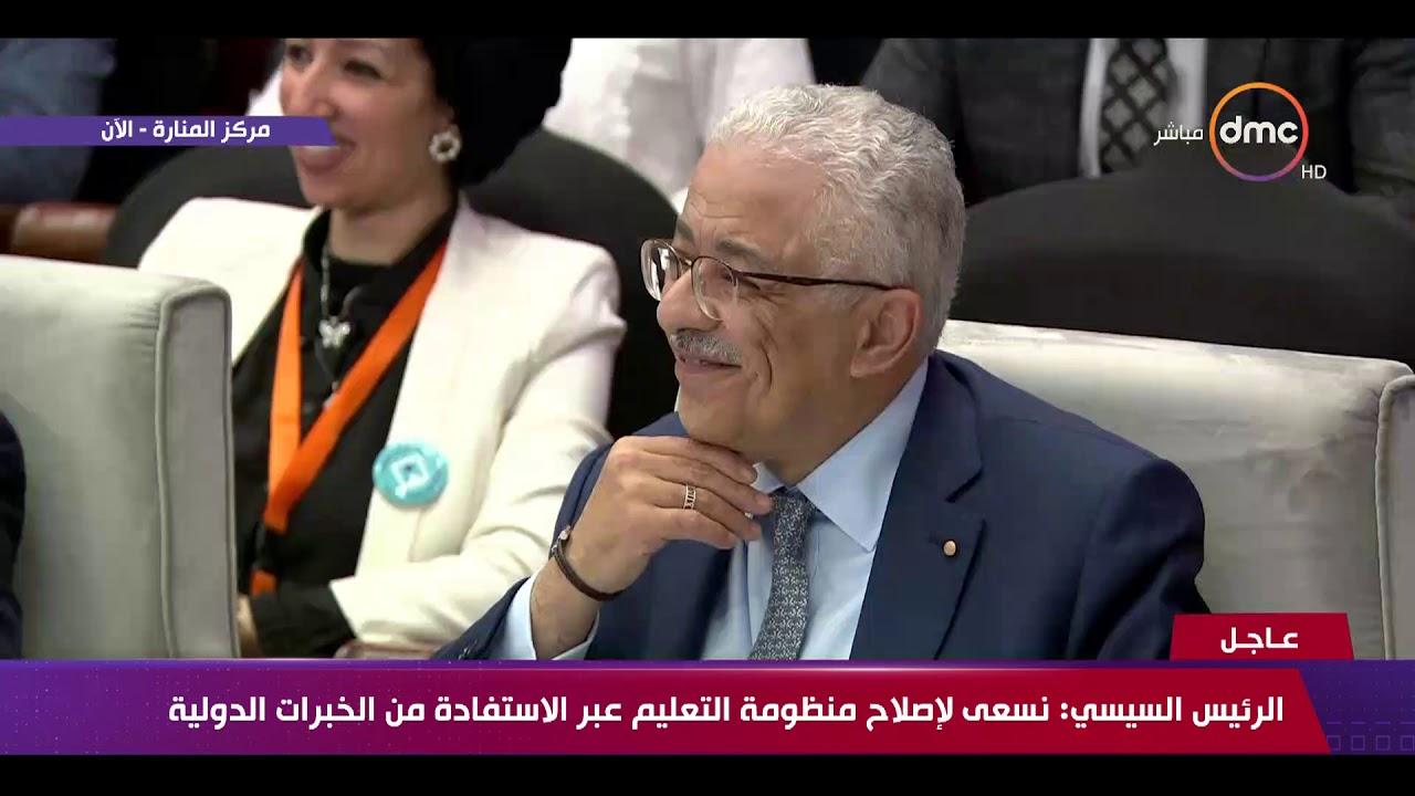 dmc:تغطية خاصة - الرئيس السيسي : موازنة التعليم في مصر تبلغ 130 مليار جنيه .. و 80% منها للأجور