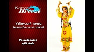 Урок народного танца - Узбекский танец (танцевальный этюд)
