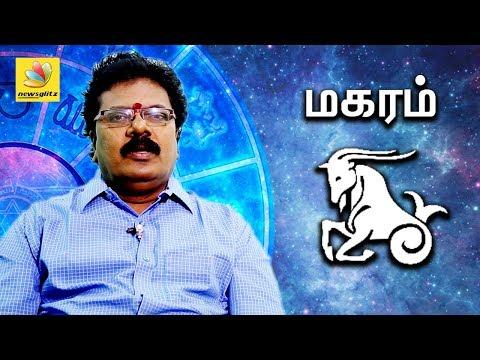 Makara  Rasi Guru Peyarchi Palangal 2017 to 2018 | Tamil Astrology Predictions | Abirami Sekar