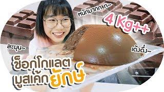 ทำจานยักษ์! ช็อกโกแลตมูสเค้ก หนัก 4 กิโล!!▲ GZR Gozziira