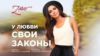 Зара - У любви свои законы (Official Lyric Video)