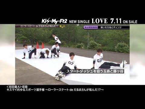 Kis-My-Ft2 / 「LOVE」特典映像ダイジェストMOVIE