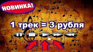 Заработок на прослушивание музыки сайт на русском