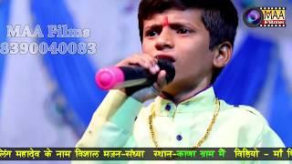 कपूर लिंग महादेव,काणा LIVE !  ! NEW Rajasthani Song 2017 | माँ फिल्मस(आना)8390040083