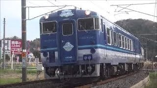 観光列車「あめつち」初冬の山陰を走る(2018年12月)