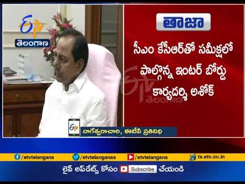 CM KCR Orders Issued for Free Charge for Recounting & Reverification Intermediate Papers