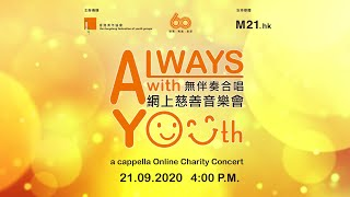 《Always with YOUth》無伴奏合唱網上慈善音樂會a cappella Online Charity Concert