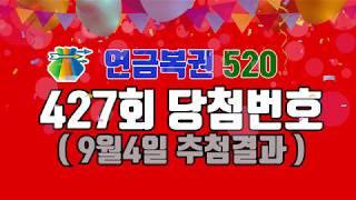 427회 연금복권 당첨 번호