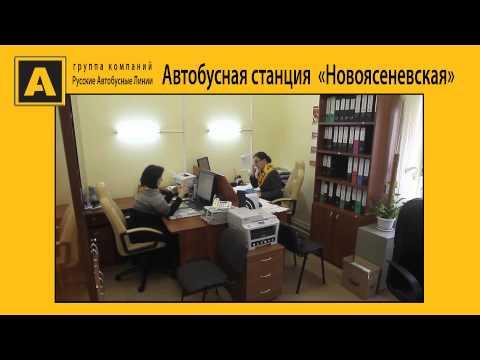 Автобусная станция Новоясеневская