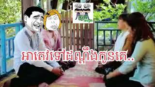 [funny clip], អាតែវទៅដណ្ដឹងកូនគេ by The Troll Cambodia, khmer funny clip