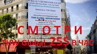 THW Global как зарабатывать просматривая видео для России.
