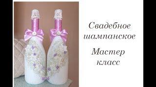 Часть 2: Свадебное Шампанское  в бело-сиреневом цвете МК/свадебные быки своими руками