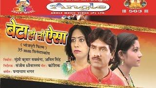 Beta Ho to Aisa   | Shuddu Babu  | Asfaq | Bhojpuri Film |  Angle Music