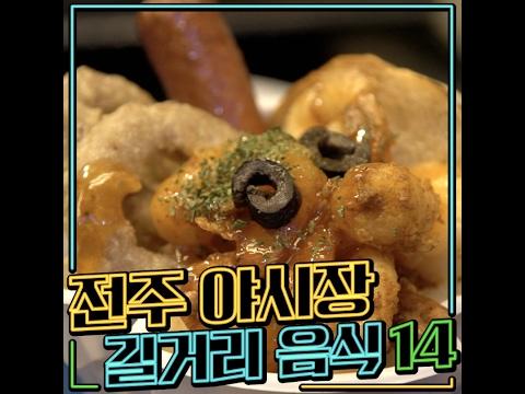 [전주] 전주 야시장 길거리음식 14