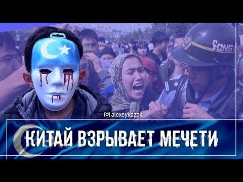 Китай взрывает мечети. Лагеря для уйгуров и казахов. Геноцид мусульман