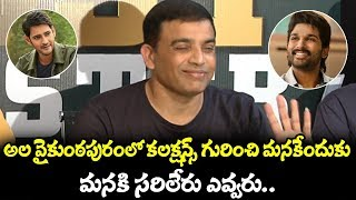 Dil Raju Reaction on Ala Vaikunthapurramloo Movie Collections || Allu Arjun