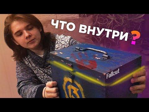 Посылка из Пустошей! - Fallout