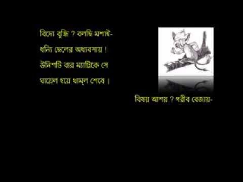 Shot Patro by Sukumar Roy :: সৎপাত্র - সুকুমার রায়
