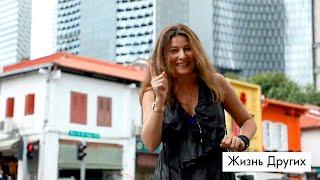 Сингапур. Жизнь других. Лучшие моменты выпуска от 24.02.2019